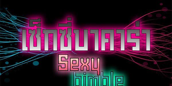 SexyBimble