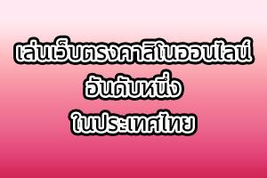 เล่นตรงคาสิโนออนไลน์อันดับหนึ่งในประเทศไทย